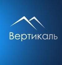 Застройщик «СК ВЕРТИКАЛЬ»