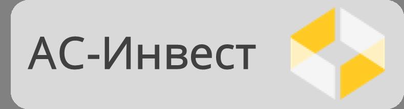 Застройщик «АС-ИНВЕСТ»
